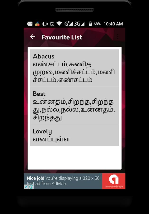 Translate english to tamil pdf