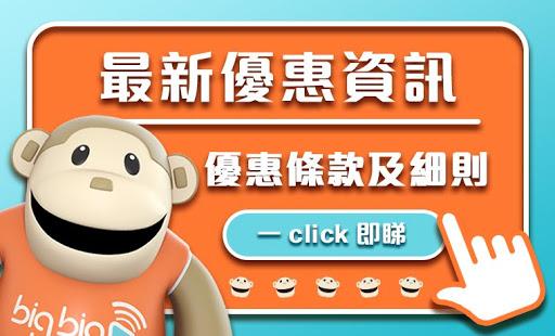 一click-即睇所有優惠條款及細則_760X460_2.jpg