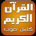 القرآن الكريم صوت صورة بدون نت icon