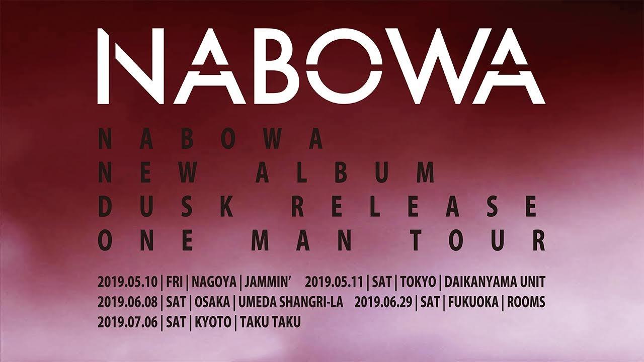 [迷迷音樂] NABOWA 新專輯《DUSK》發行 日本全國巡迴決定