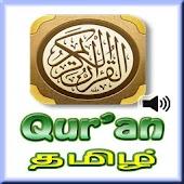 குர்ஆன் தமிழ் -Tamil Quran Mp3