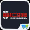 国际食品加工及包装商情China Food Manufact icon