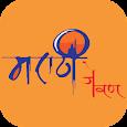 Marathi Jewan