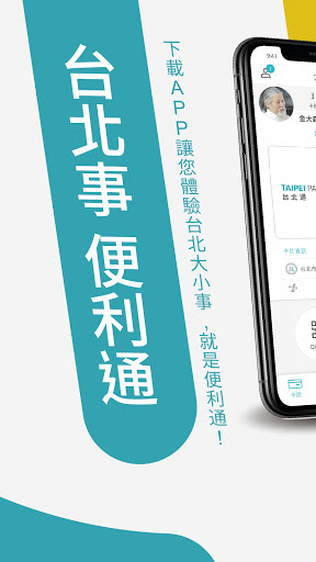 台北通TaipeiPASS screenshot 1