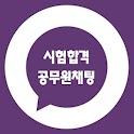 시험합격 공무원 채팅 icon