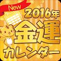【無料】金運カレンダーアプリ・当たると評判の無料占い icon