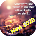Punjabi Images 2020 icon
