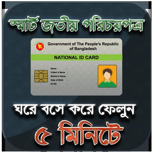স্মার্ট জাতীয় পরিচয় পত্র ( NID )- National ID Card