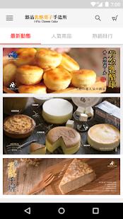 懿品乳酪菓子-高雄人氣伴手禮 - náhled