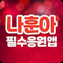 나훈아 응원앱 - 나훈아 관련 모든것이 있는 응원 앱 icon