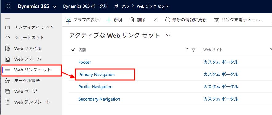 WebリンクセットからPrimary Navigationを選択