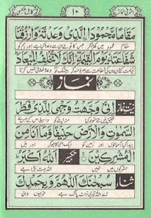 namaz book in urdu - náhled