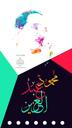 اغاني محمود عبدالعزيز