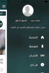 صحيفة المواطن screenshot 5