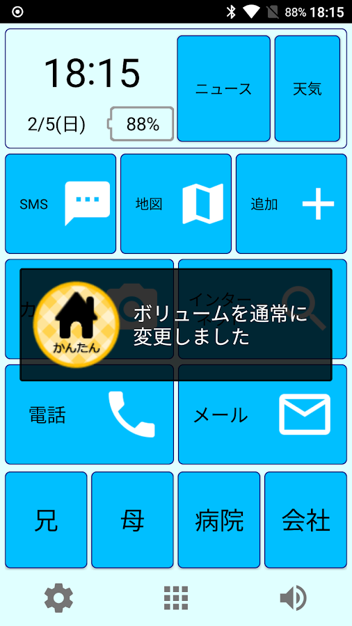簡単ホーム Simple Home- screenshot