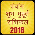 Panchang 2018, Subh Muhurat 2018 , Rashifal Hindi icon