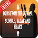 THE BEST DUA FROM QURAN for PC-Windows 7,8,10 and Mac