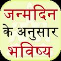 Janamdin Ke Anusar Bhavisya icon