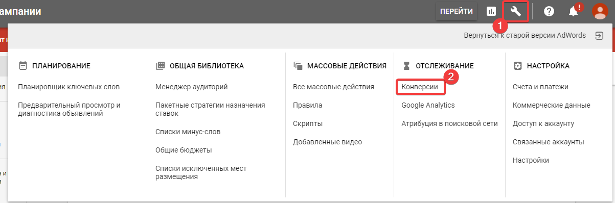 Импорт целей в меню AdWords