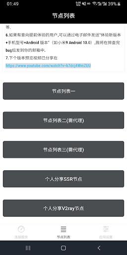 SSR VPN,V2Ray节点搜集(免费VPN  高速 稳定 梯子 科学上网 Free Vpn) screenshot 3