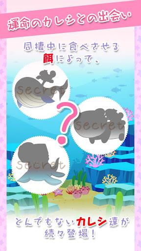 玩免費模擬APP|下載【閲覧注意】ウオノエちゃん 〜恋する寄生虫〜 app不用錢|硬是要APP