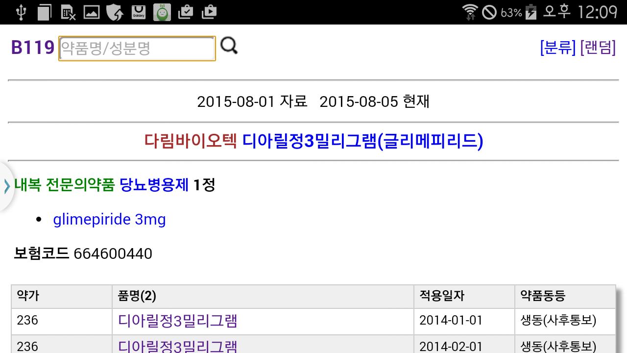 B119A 처방의약품 검색( 안드로이드용 B119 )- screenshot