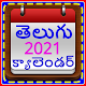 Download Telugu Calendar 2021 With Festival For PC Windows and Mac