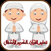 تعليم القرآن الكريم للأطفال APK