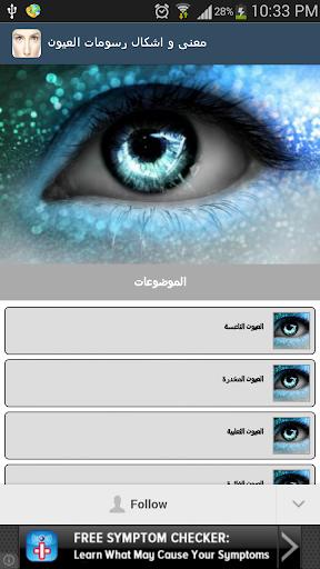 معنى و اشكال رسومات العيون