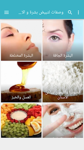 玩免費遊戲APP|下載وصفات لتبيض بشرة و الاسنان app不用錢|硬是要APP
