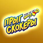 Прыг-скокеры icon