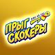 Прыг-скокеры (game)