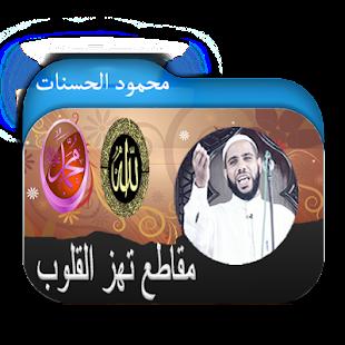 روائع الشيخ محمود الحسنات