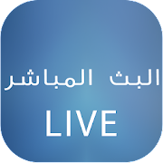 App Live البث المباشر APK for Windows Phone
