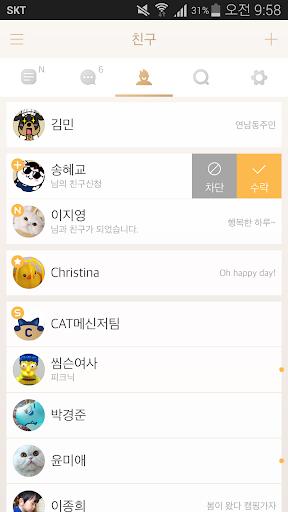 CAT메신저-그룹보안대화
