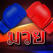 มวยไทย7สีอาทิตย์, วิเคราะห์มวย, ผลมวย APK