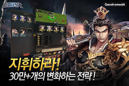 玩免費策略APP|下載삼국시대 app不用錢|硬是要APP