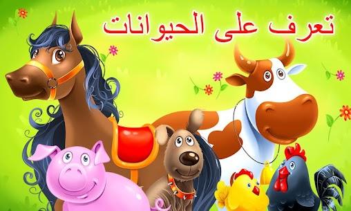 مزرعة الحيوانات للأطفال. ألعاب طفل صغير. 1