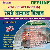 Speedy Railway General Science OFFLINE