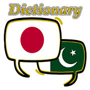Urdu Japanese Dictionary