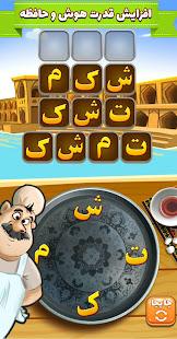 Game آمیرزا APK for Windows Phone