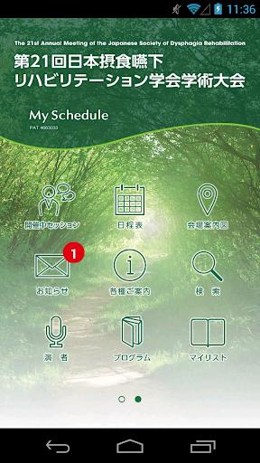 第21回日本摂食嚥下リハビリテーション学会学術大会