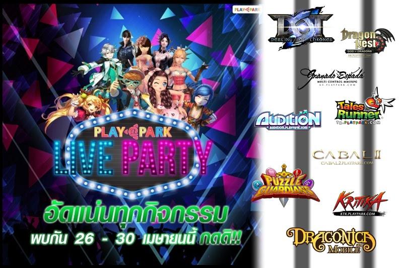 PLAYPARK LIVE PARTY มันสดๆ 5 วันเต็มกับกิจกรรมจาก 13 เกม ห้ามพลาด!!