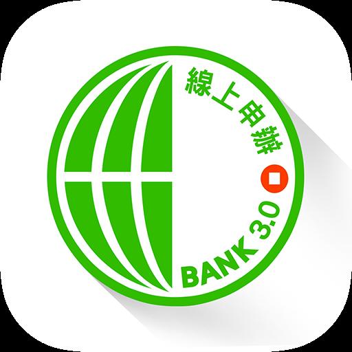 陽信銀行  線上申辦Bank3.0 商業 App LOGO-硬是要APP