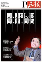 Photo: P民报 10-12