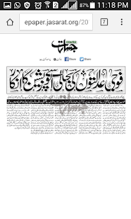 Jasarat News Epaper- screenshot thumbnail