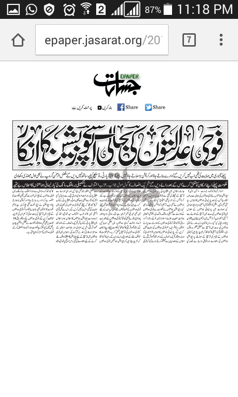 Jasarat News Epaper- screenshot