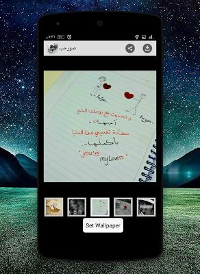 صور حب رومانسية جديدة - screenshot