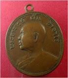เหรียญงามเอก อาจารย์ฝั้น อาจาโร ปี2513 มาพร้อมบัตรรับรอง