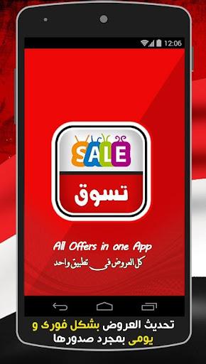 عروض تسوق مصر Apk Download Free for PC, smart TV